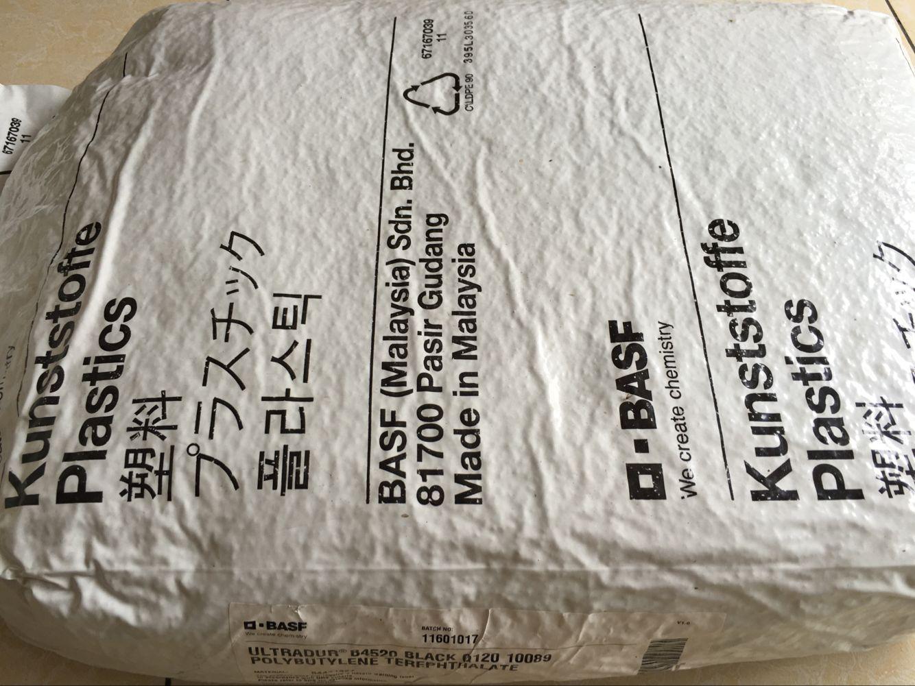 PBT/B 4520 Q120 BK10089/德国巴斯夫